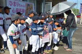父母らに募金を呼び掛ける具志川シャークスの子どもたち=6日、うるま市・具志川野球場