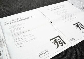 金秀グループが4日、地元2紙に出した新聞広告。左が沖縄タイムス、右が琉球新報掲載。