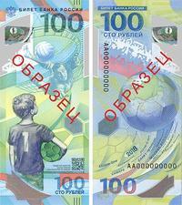 ロシア、W杯で記念紙幣 伝説のGKヤシン氏描く