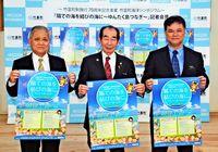 竹富の島々結び 同時中継シンポ/20日 町制70年記念事業