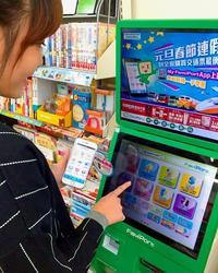 沖縄のイベント、台湾ファミマで券売 予想以上の売り上げ