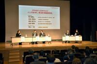 インフラ生かし地域に活力、岡山 シンポジウムに300人参加