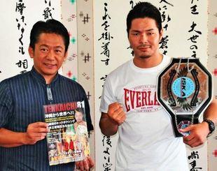世界タイトルマッチへの挑戦が決まり中山義隆市長(左)に報告したプロキックボクサーの廣虎さん=石垣市役所