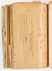 放射線照射による優生手術について、旧厚生省が学術研究目的で許可した公文書(京都府立京都学・歴彩館所蔵)