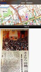 アプリの画面。地図上の沖縄三越をタップすると、関連記事が出る