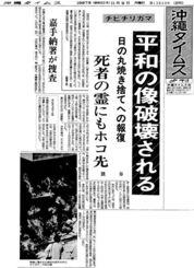 チビチリガマ前の像の破壊をトップで伝える、1987年11月9日沖縄タイムス夕刊