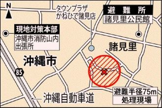 不発弾処理現場と避難所、現地対策本部