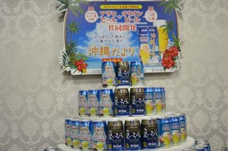 アサヒ、オリオンが共同開発、販売する「沖縄だより」や「ちゅらたいむ」「夏いちばん」