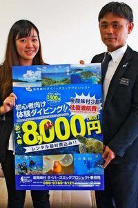 沖縄離島でダイビングが8000円で楽しめる