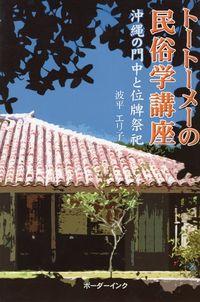 【読書】波平エリ子著「トートーメーの民俗学講座 -沖縄の門中と位牌祭祀」 生活者の視点盛り込む