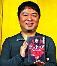 池上永一さん「ヒストリア」、山田風太郎賞を受賞 南米移民の生涯描く