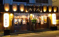 肉に加えて、魚介も日本酒も ステーキ88グループが「大衆炉端八十八」オープン