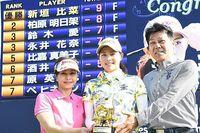 「世界で、五輪で愛されるゴルファーに」新垣比菜初V、喜ぶ両親