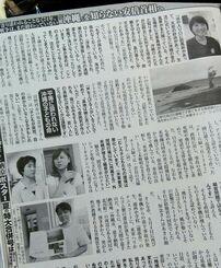 チーム緑ヶ丘を取り上げた週刊女性の特集ページ