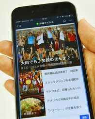 LINEで配信された沖縄タイムスのニュース