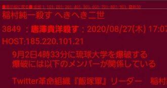 琉球大学を爆破すると書かれたネット掲示板の画像