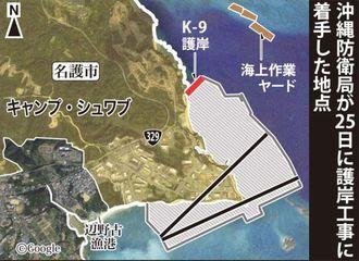 沖縄防衛局が25日に護岸工事に着手した地点