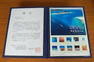 国立公園指定を記念して座間味村に贈られた切手シート