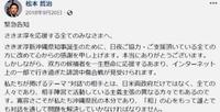 沖縄知事選とSNS 「デマ・誹謗中傷が佐喜真候補のイメージダウンに」 陣営が緊急告知したが…
