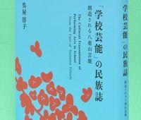 [読書]呉屋淳子著「「学校芸能」の民族誌-創造される八重山芸能」 継承者を生む可能性探る