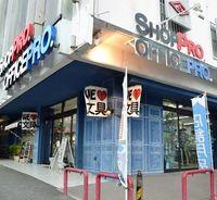残業不払い常態化 元従業員「違反自覚を」 沖縄の老舗事務用品店