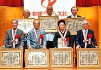 アグー、古典音楽、空手…各分野で功績 6個人・1団体を表彰 沖縄タイムス賞
