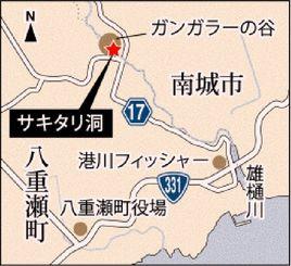 サキタリ洞地図