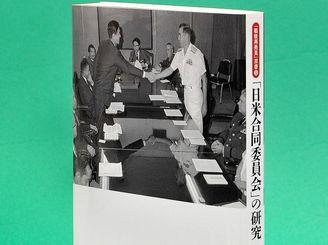 創元社・1620円/よしだ・としひろ 1957年大分県生まれ。ジャーナリスト。96年「森の回廊」で大宅壮一ノンフィクション賞を受賞。「密約 日米地位協定と米兵犯罪」「沖縄 日本で最も戦場に近い場所」など著書多数。