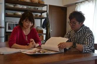 自宅で打ち合わせをする菊池健さん、彩子さん夫婦