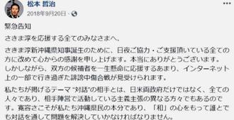 松本哲治浦添市長が2018年9月20日にフェイスブックで公開した「緊急告知」の一部