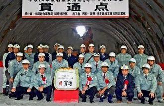 関係者が祝福した名護東道路3号トンネルの貫通式=15日、名護市世冨慶