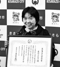 [きょうナニある?]/話題/若竹さんに市民栄誉賞/木更津 芥川賞受賞で