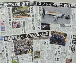 JCJ賞を受賞した沖縄タイムスの高江・辺野古新基地強行を問う報道