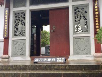 台風18号の影響で休園となった那覇市の福州園