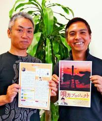 支援を呼び掛ける「唄方プロジェクト」の平田大一代表(右)と写真家の桑村ヒロシ=那覇市・沖縄タイムス社