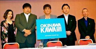 「OKiNAWA KAWAii!!プロジェクト」を発表した安里繁信理事長(中央)ら=28日、那覇市西、ロワジールホテル那覇