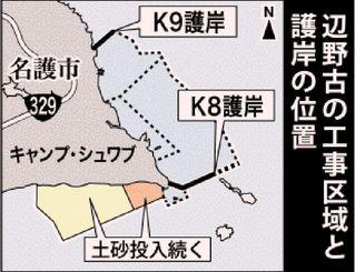 辺野古の工事区域と護岸の位置