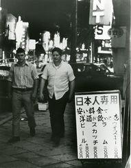 基地の街・コザ市(現在の沖縄市)。復帰前まで米人客が圧倒的に多かったセンター通り。米人が減り、看板も横文字から「日本人専用」と書き換えて呼び込みに懸命=1972年5月12日