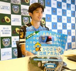 J1川崎が販売を始めた「かわさき応援アボカド」と記者会見に出席した主将の谷口=14日((C)KAWASAKI FRONTALE)