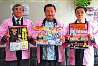 イベントをPRする(右から)酒井会長、我那覇会長、県食肉センターの上原正信社長=30日、県庁