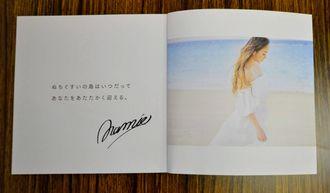 「Be.Okinawa」ブックレットに掲載された安室奈美恵さんの写真とメッセージ=14日、県庁