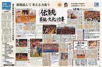 新聞スクラップ集を発行 優秀作品ずらり 沖縄タイムス社