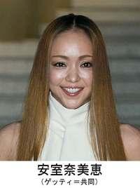 安室奈美恵さん、来年9月引退へ 25周年で表明