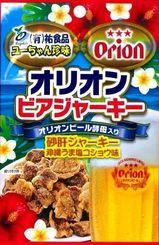 祐食品がオリオンビールと連携して開発した「オリオンビアジャーキー」