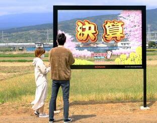「桃太郎電鉄」の決算シーンを再現したパネル=16日、静岡県富士市