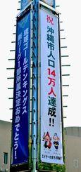 沖縄市人口14万人達成を祝う懸垂幕