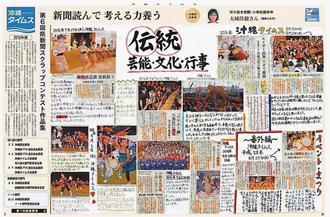 優秀作品を掲載した県新聞スクラップコンテスト作品集