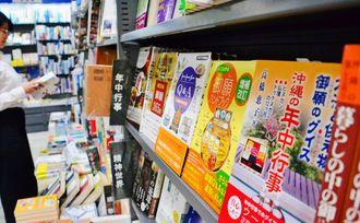 書店に並ぶ沖縄の年中行事に関する県産本=3日、那覇市・リブロリウボウブックセンター店