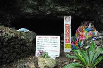 チビチリガマ遺族会が新たに設置した「立ち入り禁止」の立て看板(右)=15日、読谷村波平