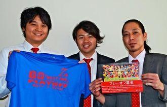 初のプレーオフへ協力を呼び掛ける琉球コラソンの(左から)石田孝一、水野裕矢GM、内山藤将=沖縄タイムス社
